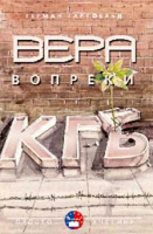 Вера вопреки КГБ