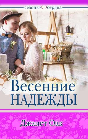 """Весенние надежды. Книга 4. """"Сезоны сердца"""""""