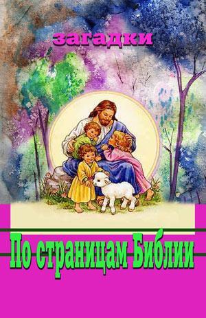 """Загадки для детей """"По страницам Библии"""""""