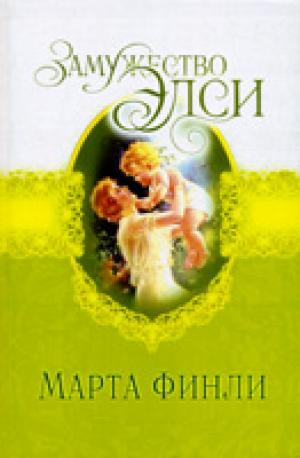 Замужество Элси. Книга 4
