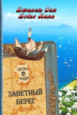 Песня Акадии. Книга 2. Заветный берег