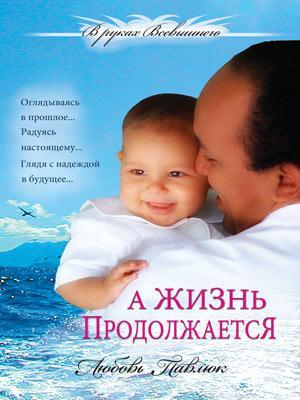 В руках Всевышнего 'А жизнь продолжается' Книга 3
