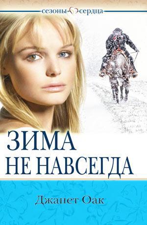 """Однажды летом. Книга 1. """"Сезоны сердца"""""""