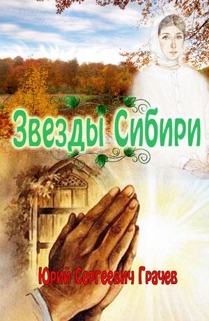 Звёзды Сибири