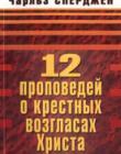12 проповедей о крестных возгласах