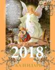"""Календарь на 2018 год перекидной .""""Живущий под кровом Всевышнего...""""Большой формат."""