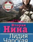 """""""Джаваховское генздо"""" Книга 4. Вторая Нина"""