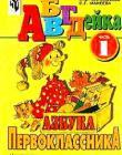 Азбука первоклассника: АБВГДейка: В 2 ч.: Ч. 1: Учебник для 1 класса четырехлетней начальной школы