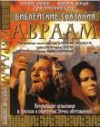 Библейские сказания: Авраам