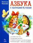 Наталья Павлова: Азбука с крупными буквами