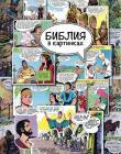 Библия в картинках. Библия в комиксах