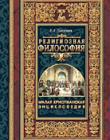 Малая христианская энциклопедия. Т. 1 Религиозная философия