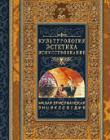 Малая христианская энциклопедия. Том 4 Культурология. Эстетика. Искусствознание
