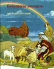 Библейские рассказы для маленьких детей /Ван Дам/