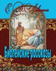 Библейские рассказы. Е.Д.Левшеня