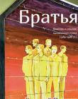 Братья. Евгений Пушков