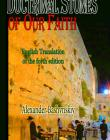 Doctrinal Stones of Our Faith