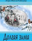 Долгая зима. Книга 5