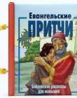 Евангельские притчи. Библейские рассказы для малышей. Чемоданчик