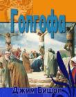 Голгофа. Последний день Иисуса Христа