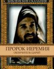 Библейские сказания. Пророк Иеремия. Обличитель царей