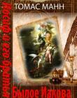 """Иосиф и его братья. Книга 1 """"Былое Иакова"""""""