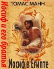 """Иосиф и его братья. Книга 3 """"Иосиф в Египте"""""""
