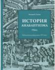 История анабаптизма. Радикальная реформация XVI века
