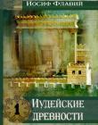 Иудейские древности. Том 1
