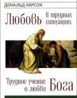 Трудное учение о любви Бога - Любовь в трудных ситуациях