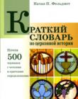 Краткий словарь по церковной истории