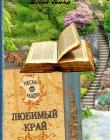 Песня Акадии. Книга 5. Любимый край