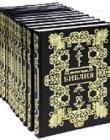 Толковая Библия (комплект из 12 томов)