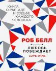 Любовь побеждает - Книга о рае, аде и судьбе каждого человека