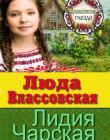 """""""Джаваховское генздо"""" Книга 3. Люда Влассовская"""