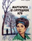 Маргарита и сотрудник КГБ