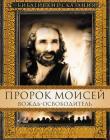 Библейские сказания: Пророк Моисей