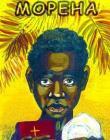 Морена-африканские рассказы для детей