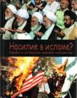 Насилие в исламе? Борьба за исламское мировое сообщество