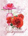 С Днём Рождения! Благоухай для Господа (красные розы)