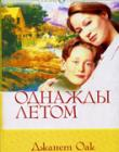 """Однажды летом. Книга1. """"Сезоны сердца"""""""