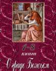 О граде Божьем. Книги 1-8