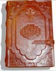 Острожская Библия. Настольная. Подарочная