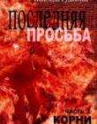 "Последняя Просьба. Книга 1 ""Корни"""