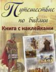 Путешествие по Библии. Книга с наклейками