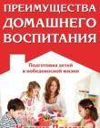 Преимущества домашнего воспитания
