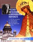 Русское богословие в европейском контексте