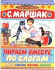 Самуил Маршак: Читаем вместе по слогам