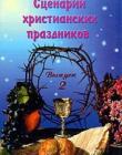 Сценарии христианских праздников. Выпуск 2