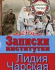 """""""Джаваховское генздо"""" Книга 2. Записки институтки"""
